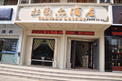 温州吴桥店