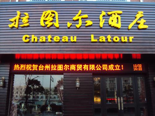 台州椒江店