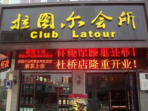 台州杜桥店