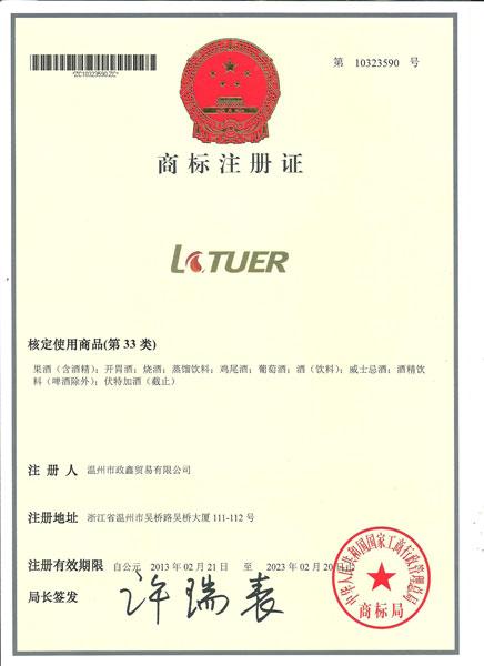 LOGO-33注册证