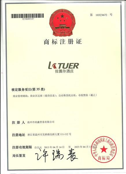 拉图尔酒庄带LOGO(35类)注册证